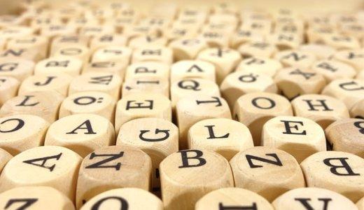 授業によって英会話能力も身に着けるための塾選びとその注意点
