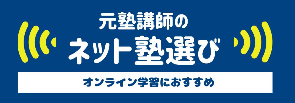元塾講師のネット塾選び